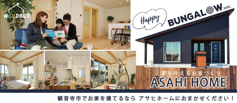 Asahi Home